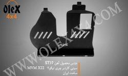 سینی کارتر MVM X22