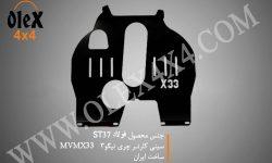 سینی کارتر MVM X33